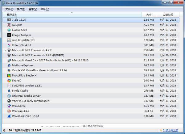 Geek Uninstaller Free(极客软件卸载)1.4.5.126 官方免费版