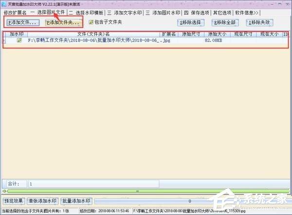 天音批量加水印大师 V2.22