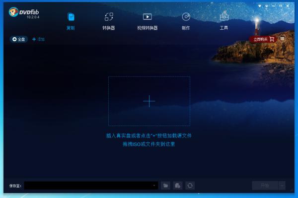 DVDFab(蓝光视频转换播放工具)V10.2 官方版