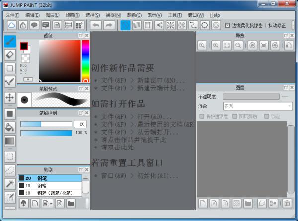 Jump Paint(专业漫画绘制软件) V3.0.2 多国语言版