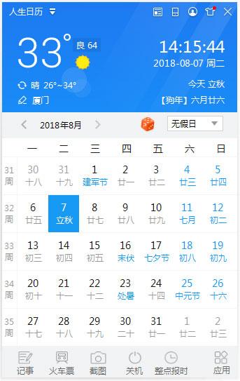 人生日历 V5.2.11.360