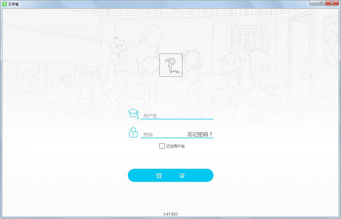 伯索云学堂老师端 V2.0.14.7