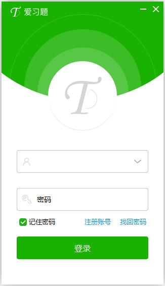 爱习题教师版 V1.4.1.178