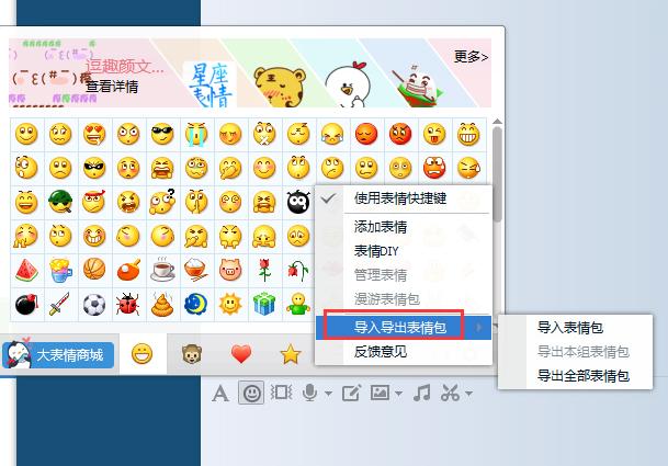 王大陆表情包 V1.0
