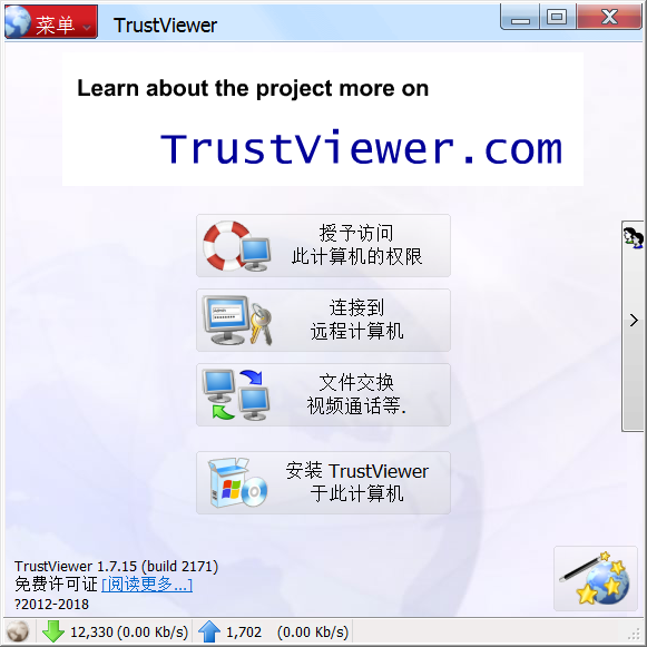 TrustViewer(免费远程控制软件) V1.7.15.2171官方版