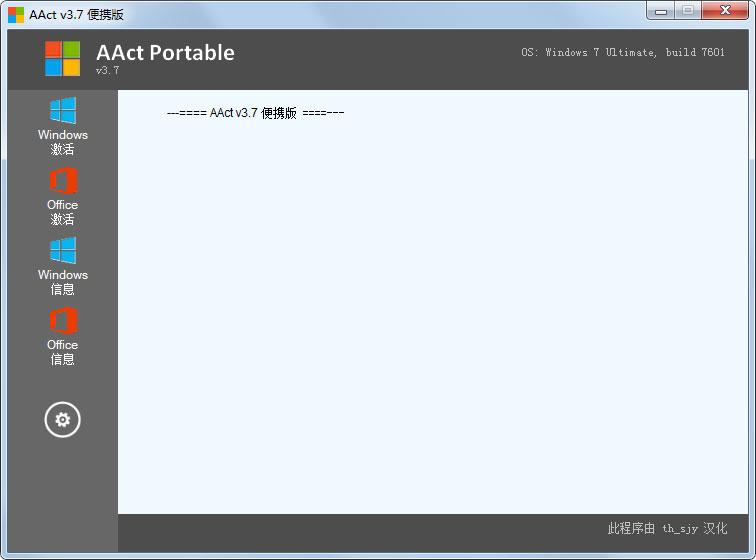 AAct(KMS激活软件) V3.7 便携绿色版