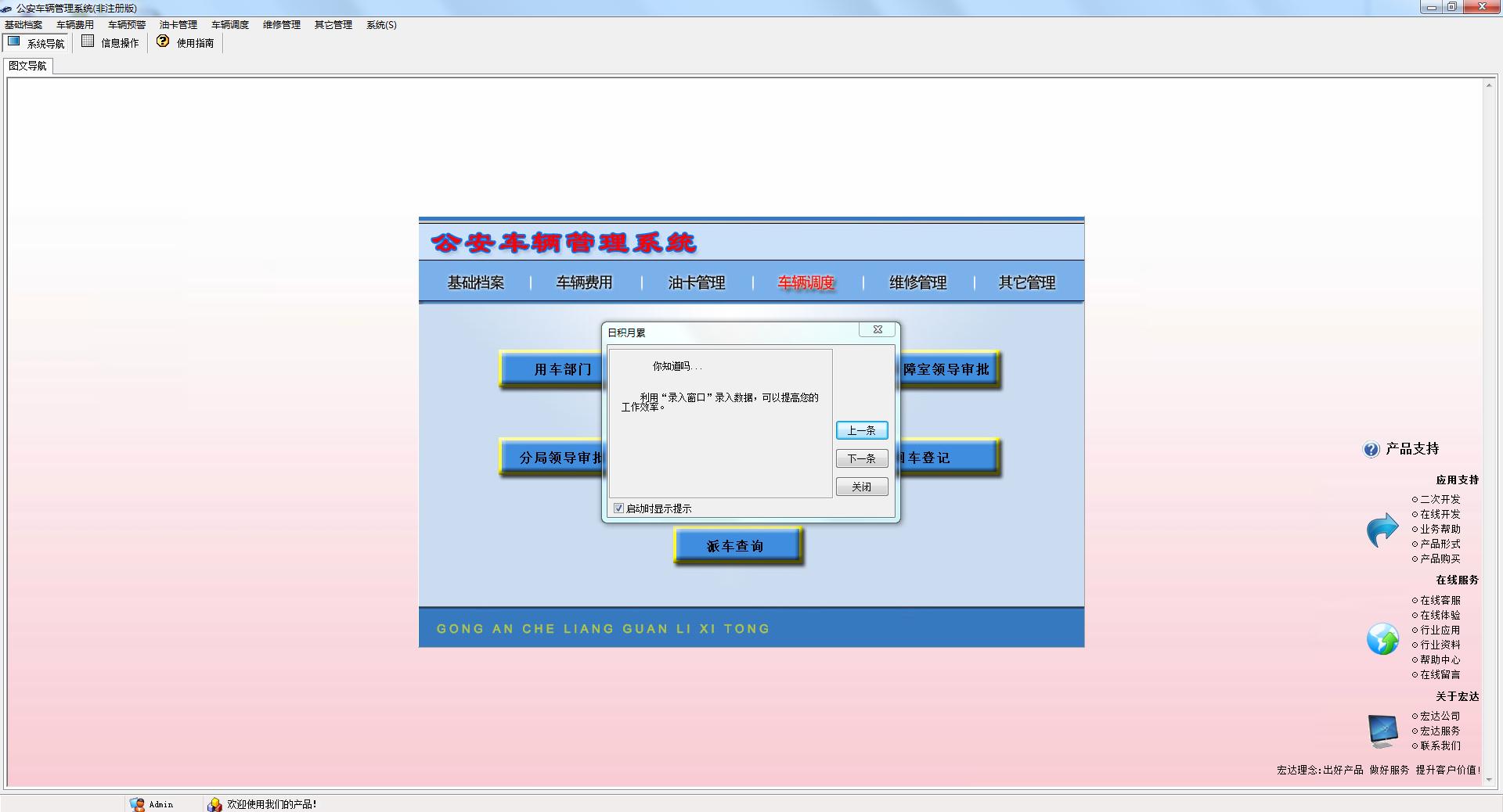 宏达公安车辆管理系统 V1.0