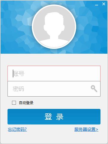 翔业通信(即时通讯软件) V1.0 官方版