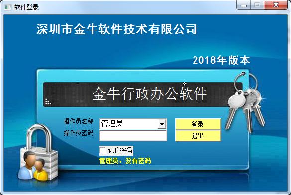 金牛行政办公软件 官方版V2017