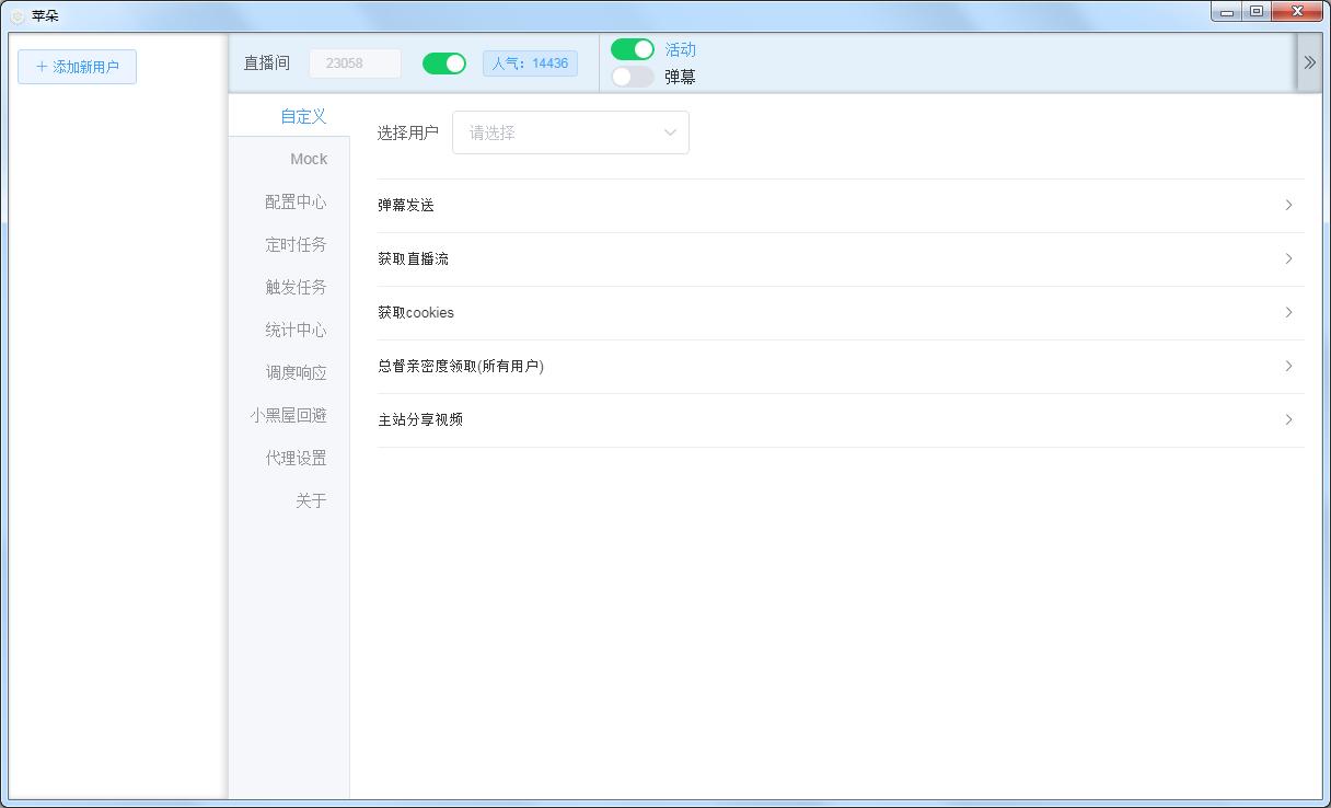 苹朵 V0.1.6 官方版