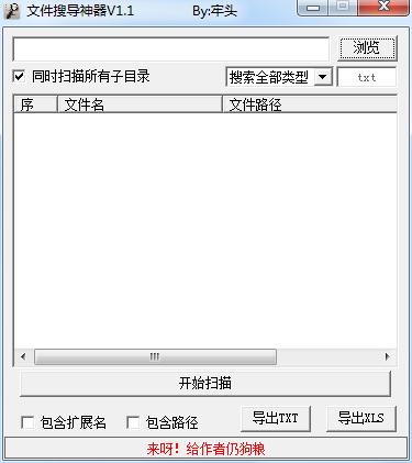 文件搜导神器 V1.1 免费版