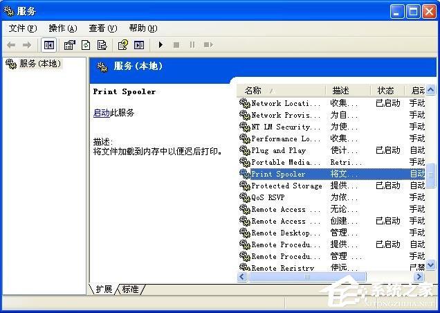 WinXP系统spoolsv.exe应用程序错误解决方法介绍