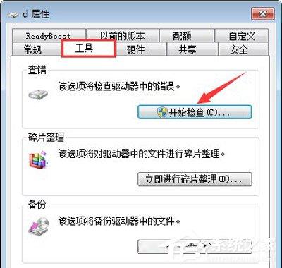 Win7系统磁盘扫描解决文件丢失和磁盘空间减少的操作方法