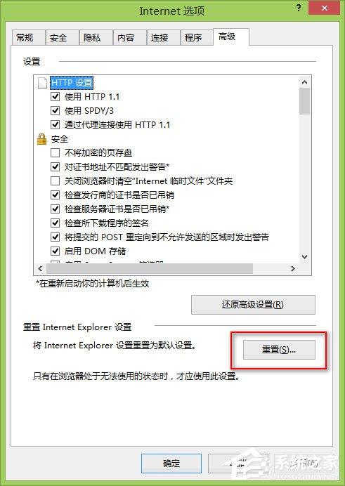 """Win8系统下""""IE浏览器打不开/主页被改/被安装工具栏""""问题怎么解决?"""