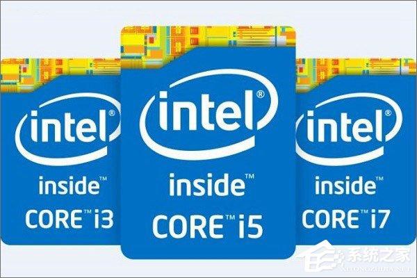 酷睿i3和i5的区别是什么?电脑处理器i3和i5的区别介绍