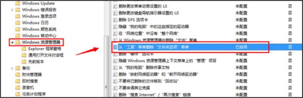 Win7文件夹选项不见了如何解决?