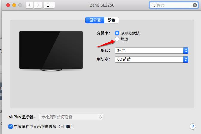 Mac改怎样调整屏幕分辨率