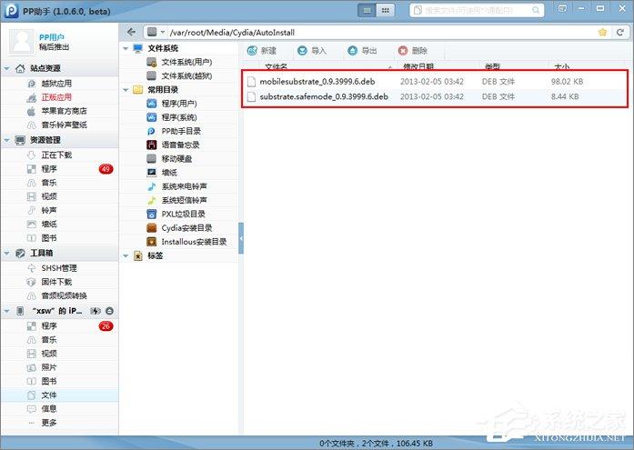 怎么解决Cydia无法加载的问题?如何处理Cydia加载失败故障?