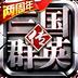 三国群英传-争霸-两周年 v1.16.3