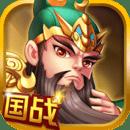国战三国志 v1.0.4