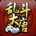 乱斗大唐 v1.0.0
