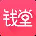 钱堂投资理财社区 v3.0.0