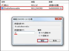 没插U盘却有U盘图标显示的原因和解决方法
