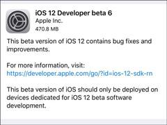 苹果发布iOS 12 beta 6开发者预览版更新(附更新内容)