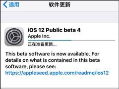 苹果推送iOS 12 Beta 4公测版更新