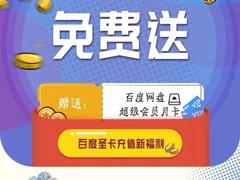 """网盘超级会员免费送!百度圣卡又增新""""福利"""""""