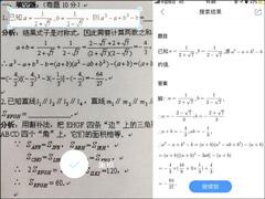 """小学生必备神器!QQ浏览器新增""""搜题""""功能"""