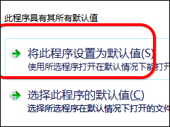 Win7下载提示该文件没有与之关联的程序怎么办