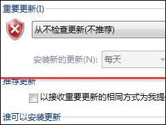Win7系统关闭自动更新功能的具体操作教程