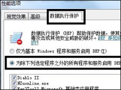 Win7系统软件停止工作的具体解决方法