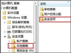 Win7系统不显示工作组怎么办 Win7不显示工作组的解决方法