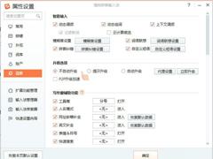 Win8搜狗输入法如何禁用自动升级PinyinUp.exe?