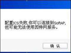 """Win8系统提示""""配置ICS失败""""的具体解决方法"""