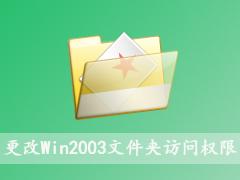 巧妙更改Win2003文件夹访问权限