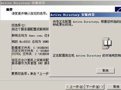 Win2003系统AD域控制器安装配置方法