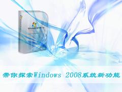 带你探索Windows 2008系统新功能