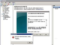 Win2008服务器提示没有注册类别(80040154)怎么办?