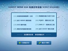 GHOST WIN8 X64 免激活专业版 V2017.03(64位)