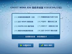 GHOST WIN8 X86 装机专业版 V2018.04(32位)