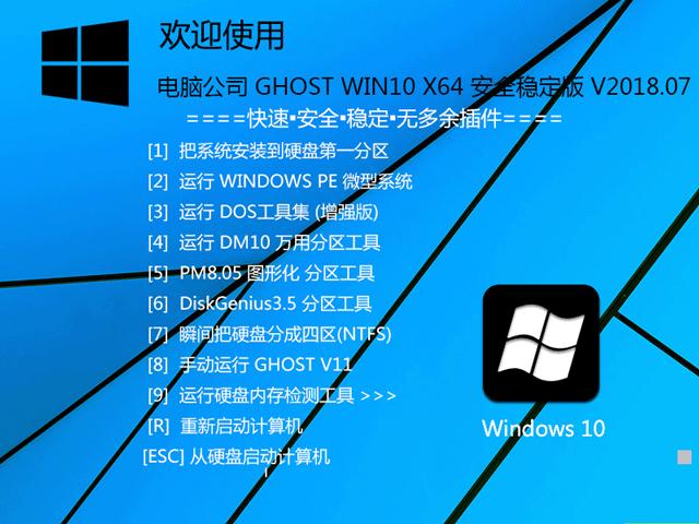 电脑公司 GHOST WIN10 X64 安全稳定版 V2018.07(64位)