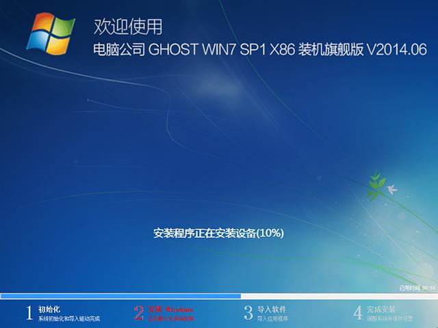 电脑公司 GHOST WIN7 SP1 X86 装机旗舰版 V2014.06
