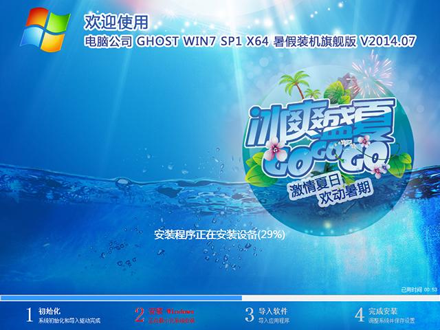 电脑公司 GHOST WIN7 SP1 X64 暑假装机旗舰版 V2014.07(64位)