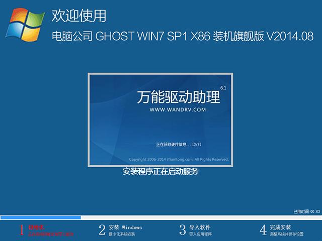 电脑公司 GHOST WIN7 SP1 X86 装机旗舰版 V2014.08
