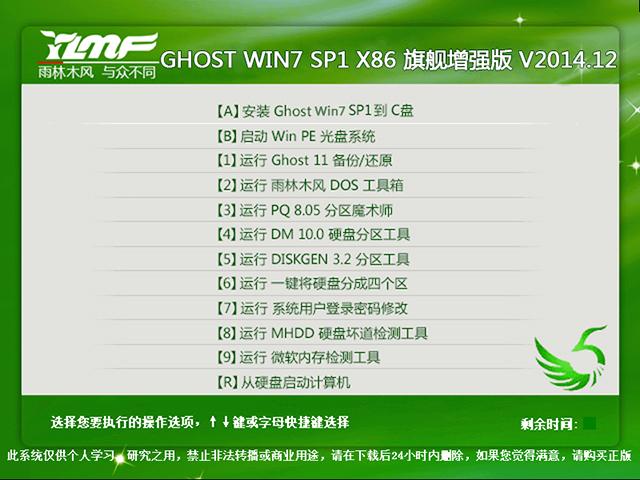 雨林木风 GHOST WIN7 SP1 X86 旗舰增强版 V2014.12
