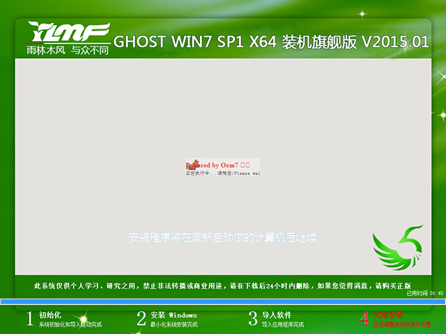 雨林木风 GHOST WIN7 SP1 X64 装机旗舰版 V2015.01(64位)