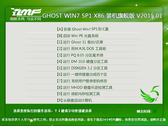 雨林木风 GHOST WIN7 SP1 X86 装机旗舰版 V2015.01(32位)